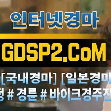 안전한스크린경마 GDSP2 . 컴 ꒘ 스크린경마