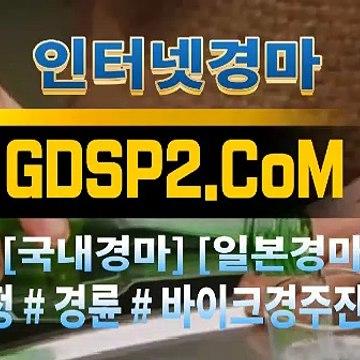 스크린경마추천 GDSP2 . 컴 ꒘ 스크린경마
