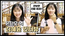 [#어쩌다발견한하루] 안보면 진쨔 죽어!! 통통 튀는 은단오의 매력, 김혜윤Kim Hye-yoon 인터뷰  #TVPP메이킹 #ExtraOrdinaryYou