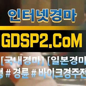 스크린경마추천 GDSP2 . 콤 ꒘ 스크린경마