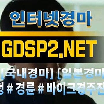일본경마사이트 GDSP 2 . 넷 §∠ 인터넷경마