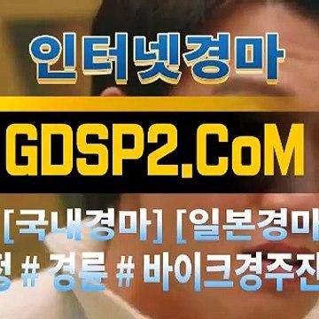 온라인경마사이트 GDSP2 . 시오엠 ꒘ 스크린경마