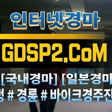 안전한스크린경마 GDSP2 . 시오엠 ꒘ 스크린경마