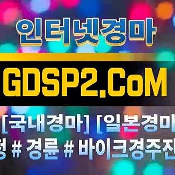 국내경마 GDSP2 . 시오엠 ꒘ 스크린경마