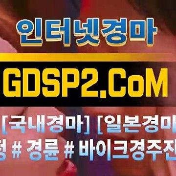 실시간경마사이트 GDSP2 . 시오엠 ꒘ 스크린경마