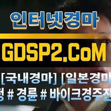 스크린경마사이트 GDSP2 ,C0m ꒘ 인터넷경마