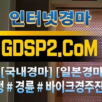 실경마사이트 GDSP2 . Com ꒘ 인터넷경마