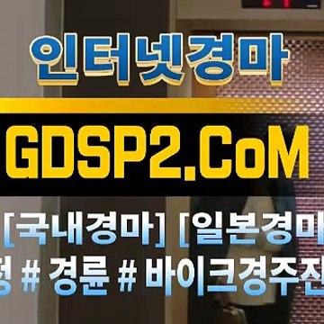 스크린경마사이트 GDSP2 . Com ꒘ 인터넷경마