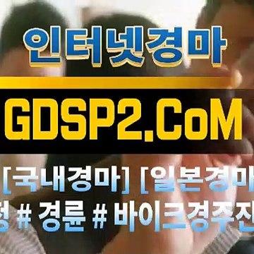 인터넷실시간경마 GDSP2 . 컴 ꒘ 인터넷경마