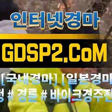 일본경마 GDSP2 . 컴 ꒘ 인터넷경마
