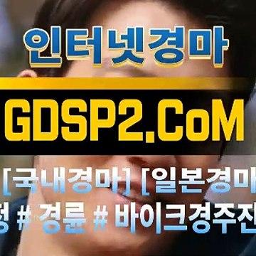 인터넷실시간경마 GDSP2 ,C0m ꒘ 온라인경마