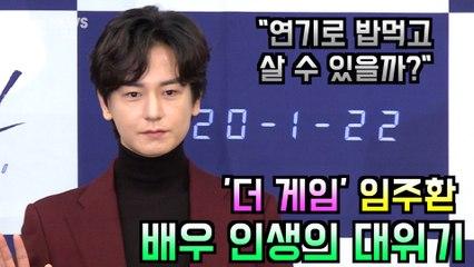 '더 게임' 임주환, 배우 인생의 대위기 '역대급 난해한 연기'