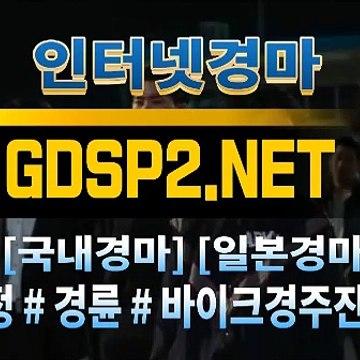 국내경마사이트 GDSP 2 . 넷 §∠ 온라인경마