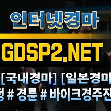 인터넷경마사이트주소 GDSP 2 . 넷 §∠ 온라인경마