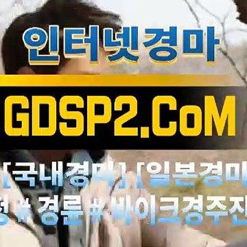 실경마사이트 GDSP2 . Com ꒘ 온라인경마