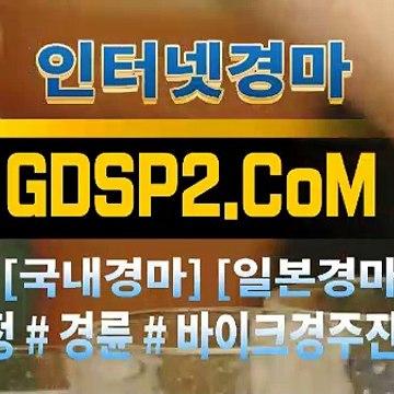 인터넷국내경마 GDSP2 . Com ꒘ 온라인경마