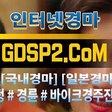 스크린경마추천 GDSP2 . Com ꒘ 온라인경마