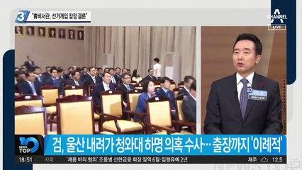 """""""靑 비서관, 선거개입 잠정 결론"""""""