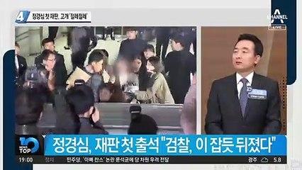 정경심 첫 재판, 고개 '절레절레'