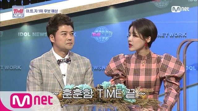 [26회] ~훈훈함 TIME 끝~ 노래방 기계가 뽑은 아.트.자 1기의 순위는?