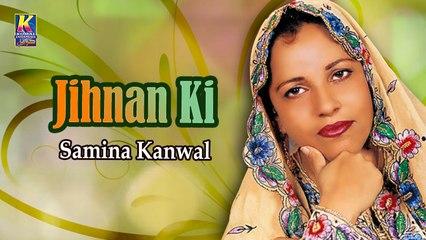 Samina Kanwal New Sindhi Song - Jihnan Ki Na The Ma Waran - Sindhi Popular Song