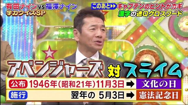 くりぃむクイズ ミラクル9 2020年1月22日