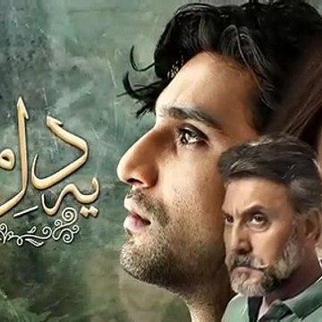 Ye Dil Mera Episode 14 Promo HUM TV Drama