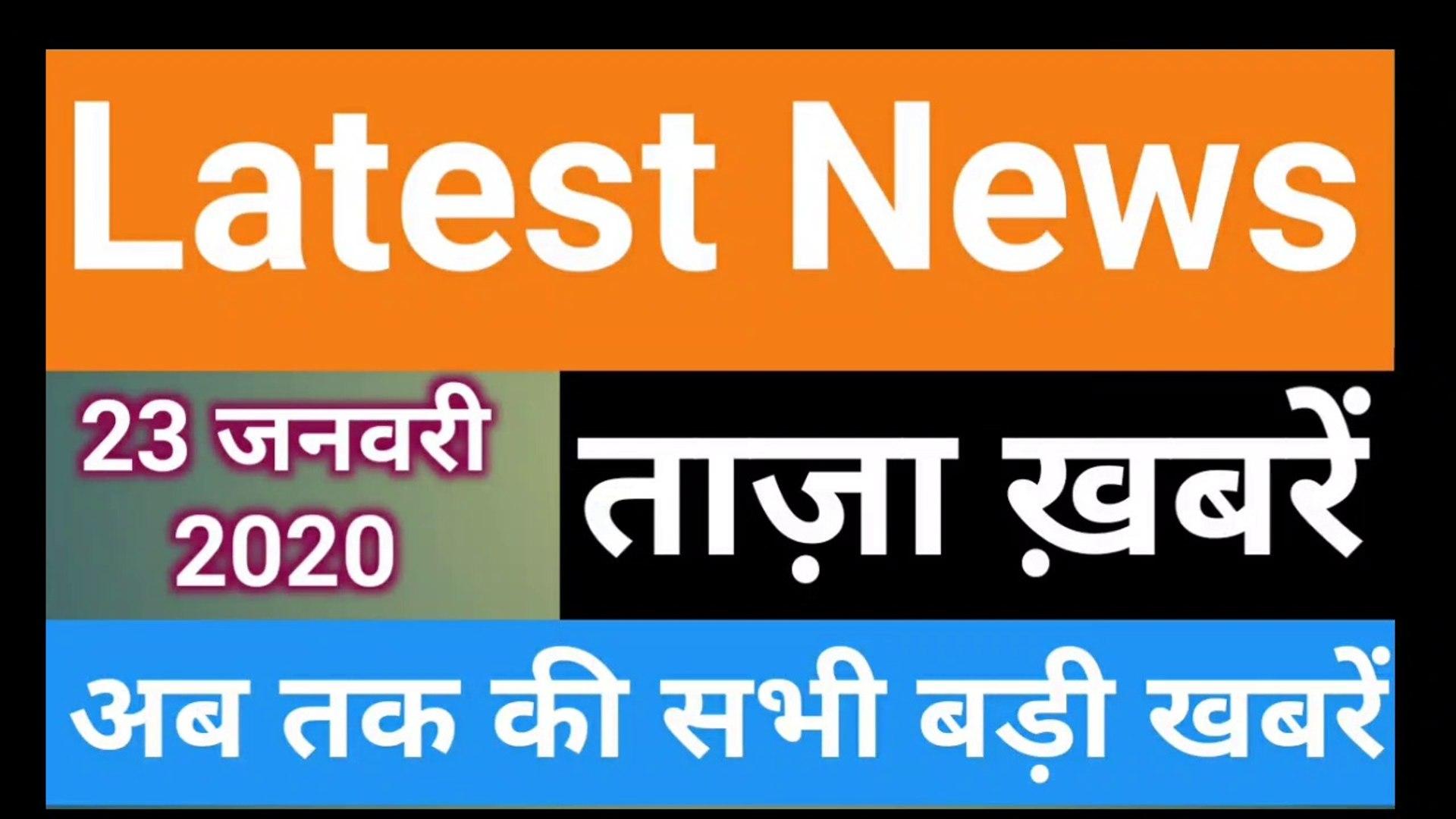 23 January 2020 : Morning News | Latest News |  Today News | Hindi News | India News