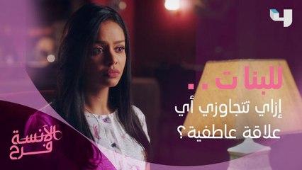 عن تجربة فرح.. 6 خطوات عشان تنسي الكراش