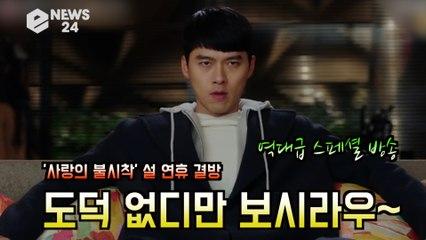 '사랑의 불시착' 결방, '도덕 없디만 보시라우~' '스페셜 구성 역대급'