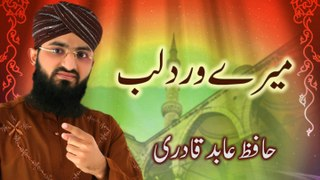 Hafiz Abid Qadri New Naat - Mere Wird E Lab - New Naat, Humd, Kalaam 1441/2020