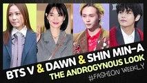 [Showbiz Korea] V(뷔, BTS) & Dawn(이던)! Celebrities' The Androgynous Look