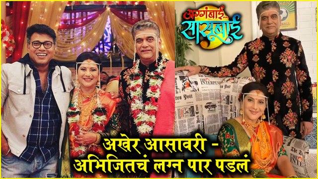 Aggabai Sasubai | अखेर आसावरी-अभिजितचं ठरलं लग्न! | Episode Highlight | Zee Marathi