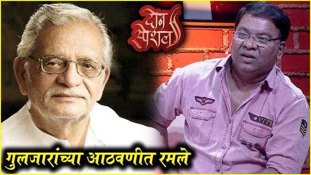 Don special   ...आणि गुलजारसाहेबांनी दीड तास मुलाखत दिली   Colors Marathi