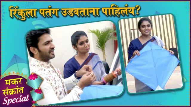Rinku Rajguru | रिंकुला पतंग उडवताना पाहिलंय ? | Chinmay Udgirkar, Make Up