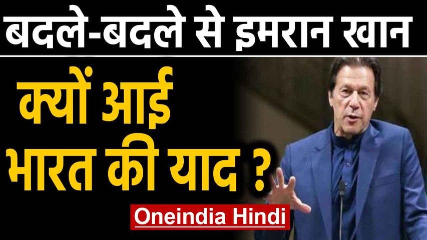 Imran Khan को फिर आई India की याद, तनाव कम करने के लिए America-UN से लगाई गुहार | Oneindia Hindi