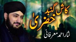 Nisar Ahmed Marfani New Naat - Kash Gumbad E Khazra - New Naat, Humd, Kalaam 1441/2020