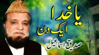 Siddiq Ismail New Kalaam - Ya Khuda Ek Din - New Naat, Humd, Kalaam 1441/2020