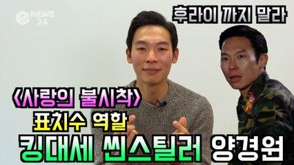 ′사랑의 불시착′ 근본없는 애미나이 표치수, 씬스틸러 배우 양경원 인터뷰
