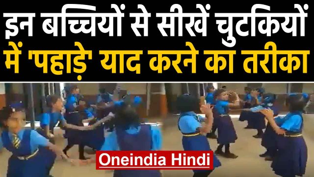 Karnataka School students learn multiplication Table while Dancing, Video goes Viral |Oneindia Hindi
