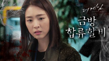 [The Game Towards Zero] EP.04,a sudden influx of reporters, 더 게임:0시를 향하여 20200123