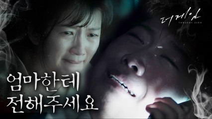 [The Game Towards Zero] EP.04,make one's last call, 더 게임:0시를 향하여 20200123