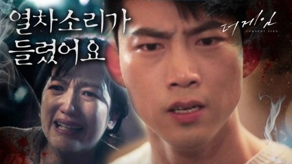 [The Game Towards Zero] EP.04,recall the scene, 더 게임:0시를 향하여 20200123