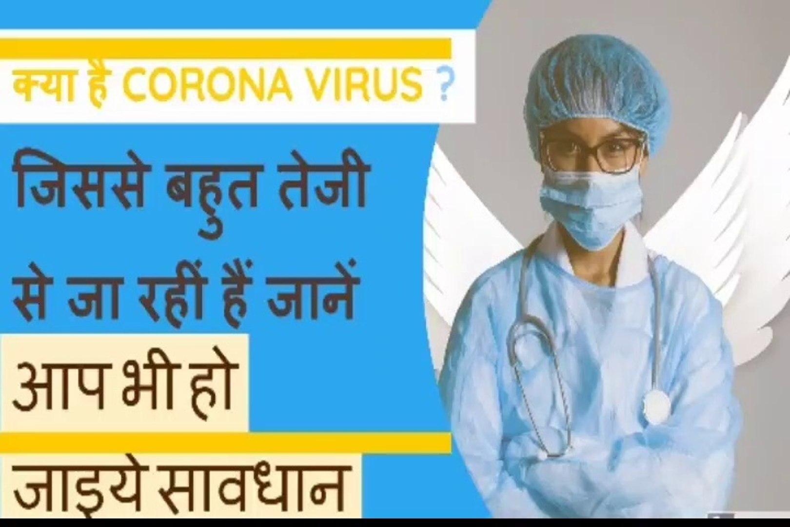 कितना खतरनाक है Coronavirus./ क्या है Coronavirus / Coronavirus In Hindi (Growth More )