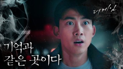 [The Game Towards Zero] EP.04,look for a girl in high school, 더 게임:0시를 향하여 20200123