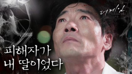 [The Game Towards Zero] EP.04,identify a victim, 더 게임:0시를 향하여 20200123