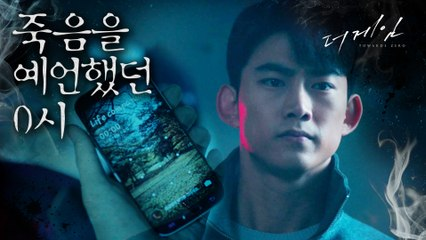 [The Game Towards Zero] EP.04,The time of prophecy is approaching, 더 게임:0시를 향하여 20200123