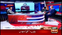 Off The Record | Kashif Abbasi | ARYNews | 23 January 2020