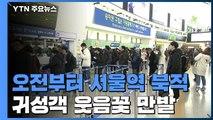 """[이 시각 서울역] 오전부터 귀성길 인파로 '북적'...""""고향 품으로"""" / YTN"""