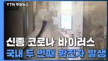 [속보] '신종 코로나' 국내 두 번째 확진자 발생 / YTN